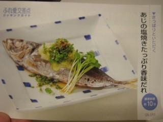 いのぴーのレシピ<にじますの塩焼き香味だれ>